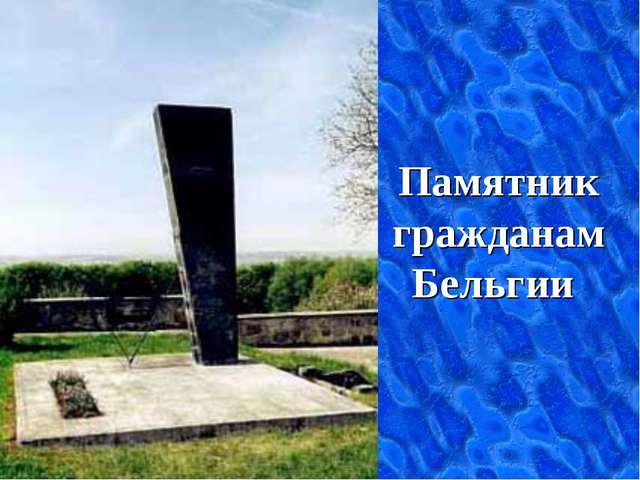 Памятник гражданам Бельгии