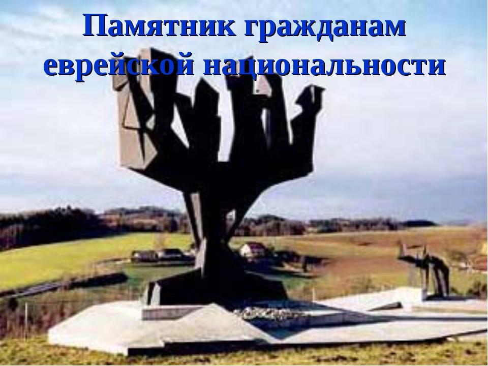 Памятник гражданам еврейской национальности