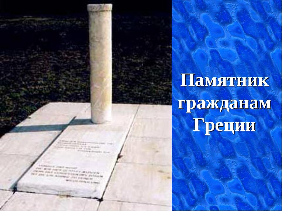 Памятник гражданам Греции
