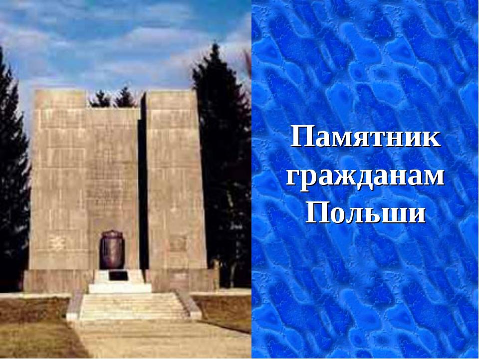 Памятник гражданам Польши