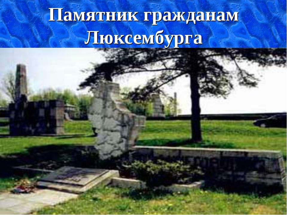 Памятник гражданам Люксембурга