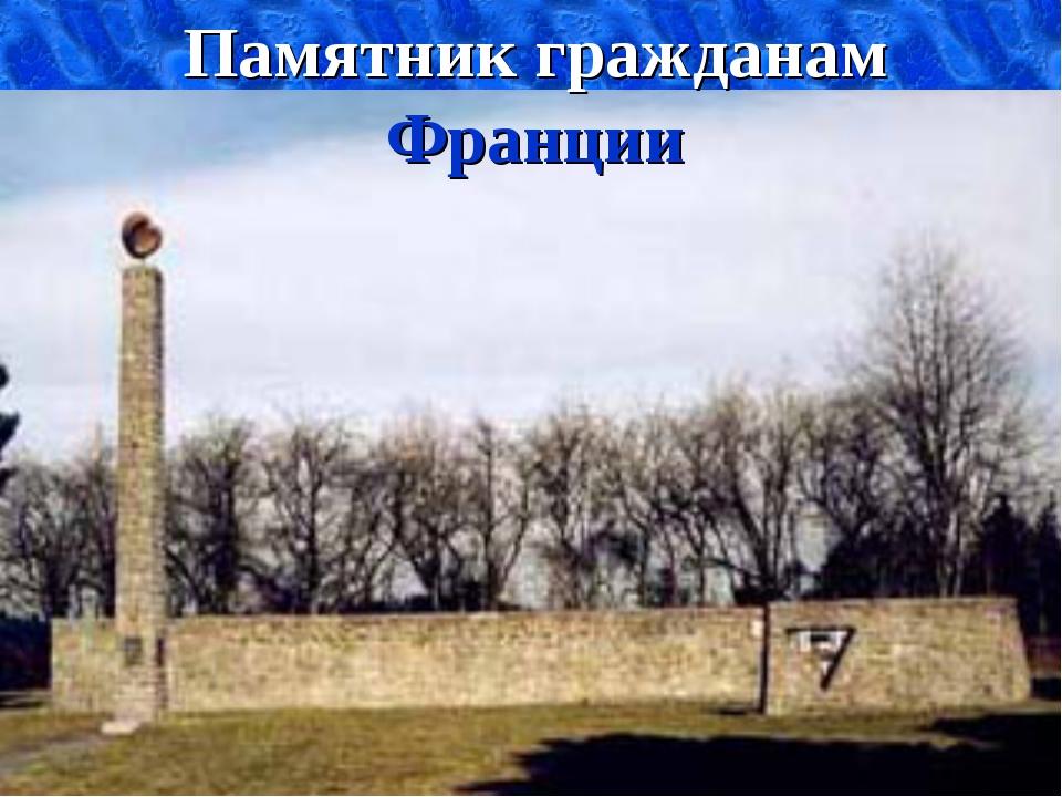 Памятник гражданам Франции