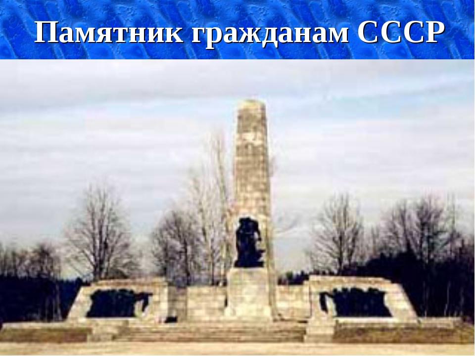 Памятник гражданам СССР