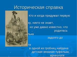 Историческая справка Кто и когда придумал первую . петельку, никто не знает,