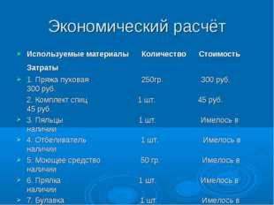 Экономический расчёт Используемые материалы Количество Стоимость Затраты 1. П