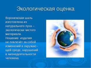 Экологическая оценка Воронежская шаль изготовлена из натурального пуха – экол