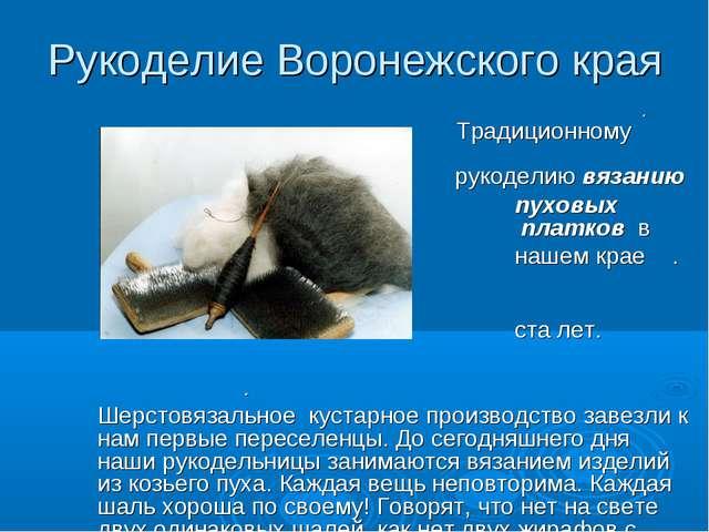 Рукоделие Воронежского края . . Традиционному . рукоделию вязанию пуховых . п...