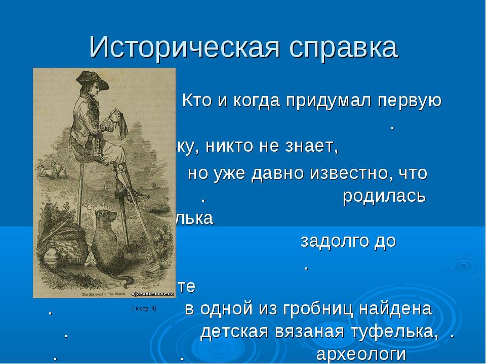 Историческая справка Кто и когда придумал первую . петельку, никто не знает,...