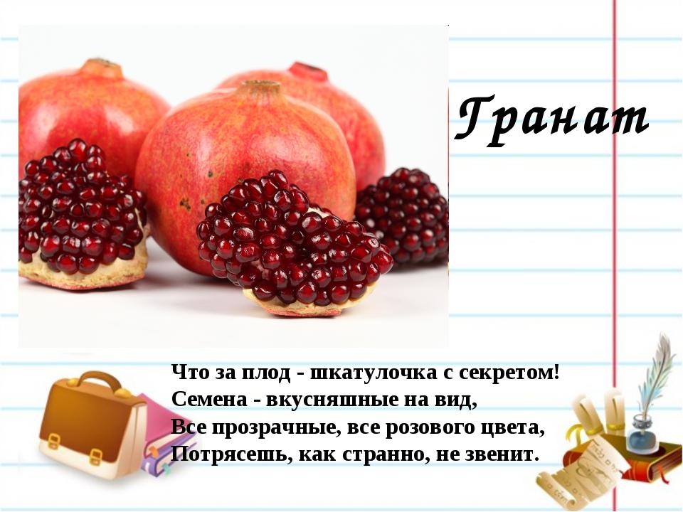 Гранат Что за плод - шкатулочка с секретом! Семена - вкусняшные на вид, Все п...