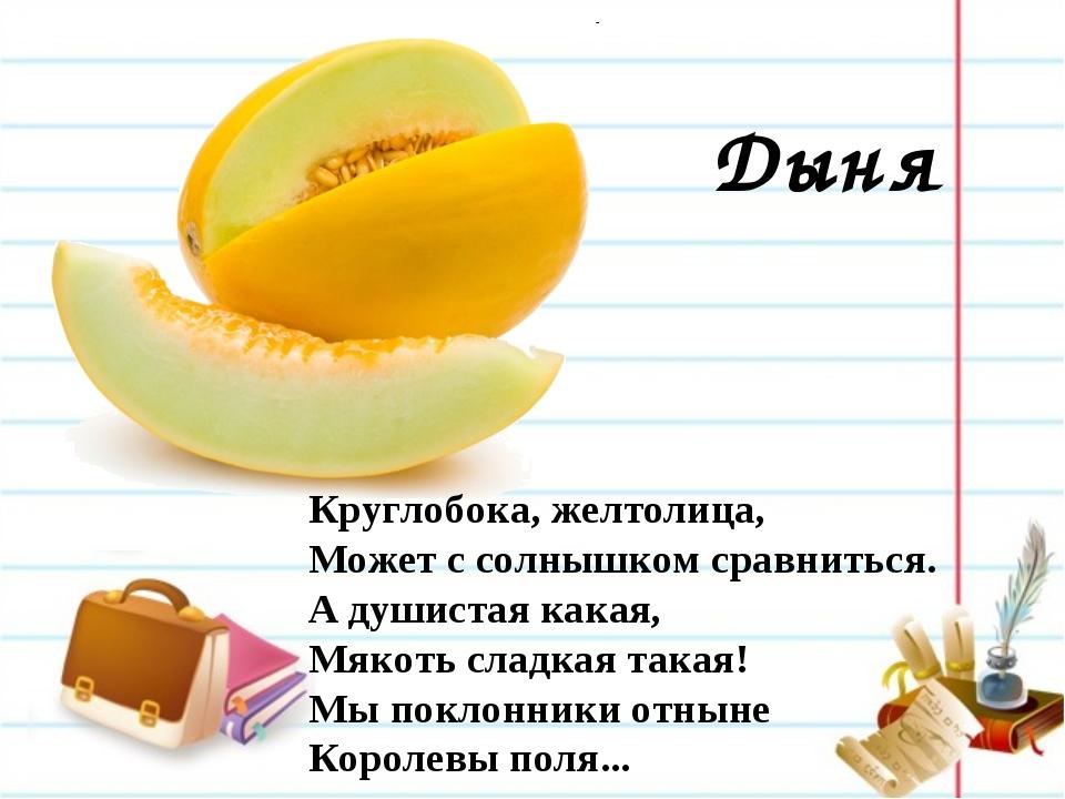 Дыня Круглобока, желтолица, Может с солнышком сравниться. А душистая какая, М...