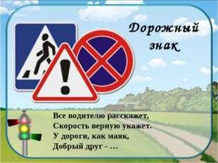 Дорожный знак Все водителю расскажет, Скорость верную укажет. У дороги, как м