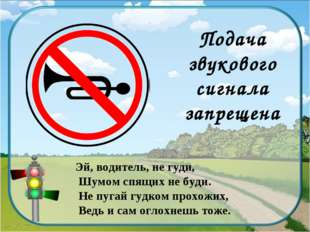 Подача звукового сигнала запрещена Эй, водитель, не гуди, Шумом спящих не буд