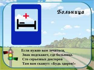 Больница Если нужно вам лечиться, Знак подскажет, где больница. Сто серьезных