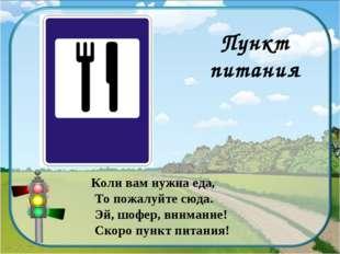Пункт питания Коли вам нужна еда, То пожалуйте сюда. Эй, шофер, внимание! Ско