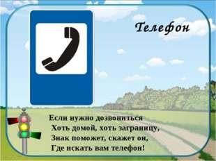 Телефон Если нужно дозвониться Хоть домой, хоть заграницу, Знак поможет, скаж