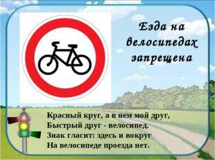 Езда на велосипедах запрещена Красный круг, а в нем мой друг, Быстрый друг -