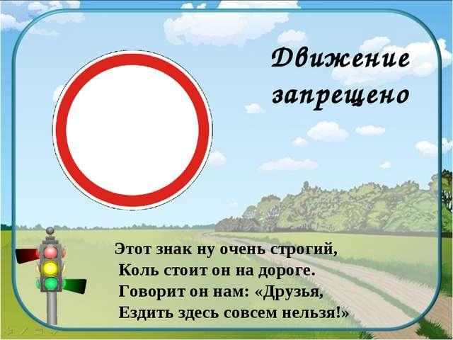 Этот знак ну очень строгий, Коль стоит он на дороге. Говорит он нам: «Друзья,...