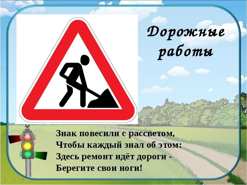 Дорожные работы Знак повесили с рассветом, Чтобы каждый знал об этом: Здесь р...