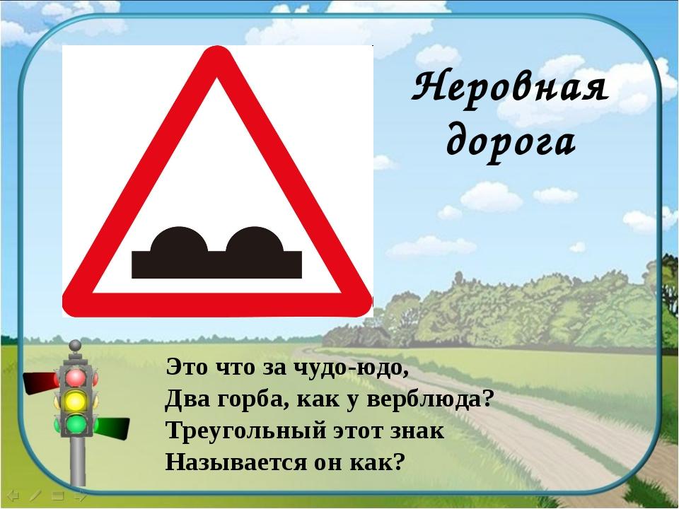 Неровная дорога Это что за чудо-юдо, Два горба, как у верблюда? Треугольный э...