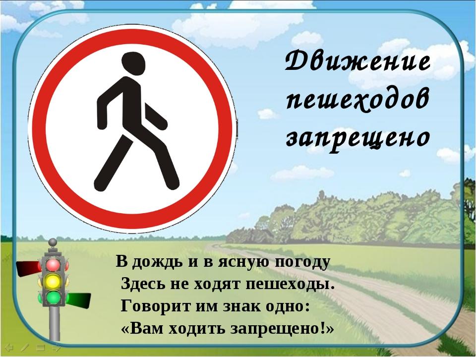 Движение пешеходов запрещено В дождь и в ясную погоду Здесь не ходят пешеходы...