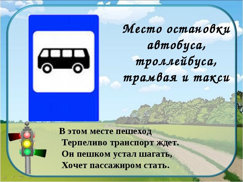 Место остановки автобуса, троллейбуса, трамвая и такси В этом месте пешеход Т...