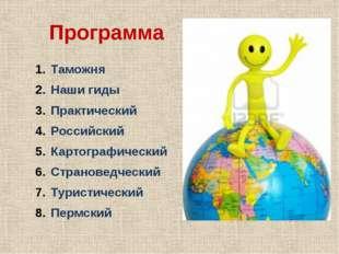 Программа Таможня Наши гиды Практический Российский Картографический Странове