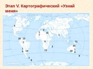 Этап V. Картографический «Узнай меня» 1 2 3 4 5 6 7 8 9 10 11 12 13 14 15 16