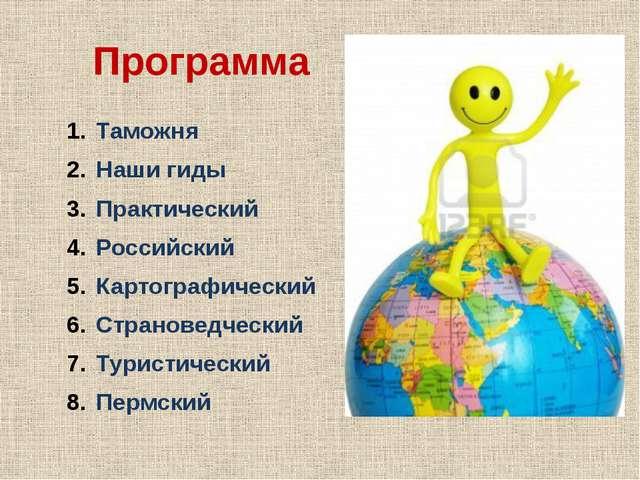 Программа Таможня Наши гиды Практический Российский Картографический Странове...