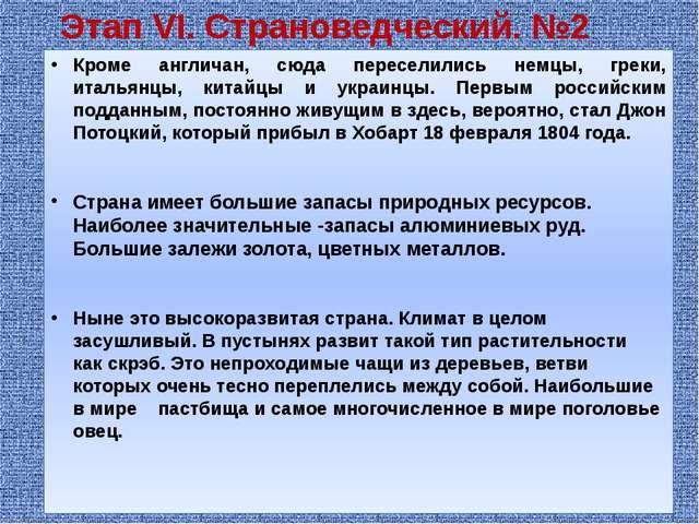 Этап VI. Страноведческий. №2 Кроме англичан, сюда переселились немцы, греки,...