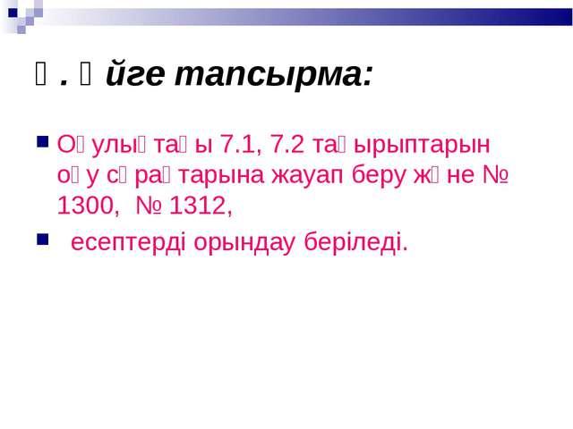 Ү. Үйге тапсырма: Оқулықтағы 7.1, 7.2 тақырыптарын оқу сұрақтарына жауап беру...
