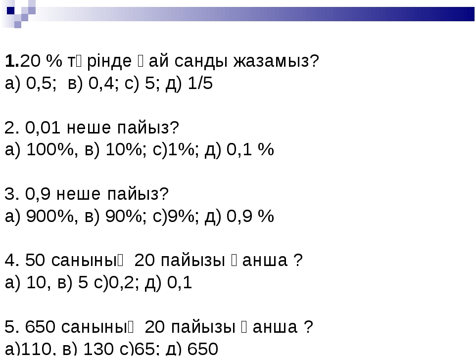 1.20 % түрінде қай санды жазамыз? а) 0,5; в) 0,4; с) 5; д) 1/5 2. 0,0...