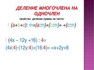 свойство деления суммы на число: (а+b+с): m=(а:m)+(b:m)+ +(c:m) (4х – 12у +16
