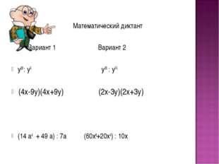 Математический диктант Вариант 1 Вариант 2 у20 : у5 у20 : у15 (4х-9у)(4х+9у)