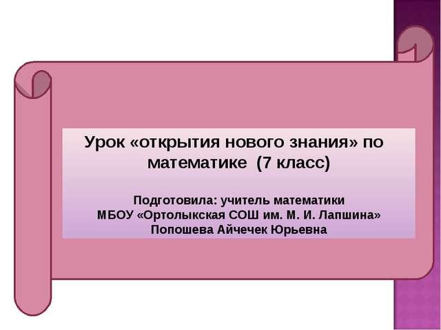 Урок «открытия нового знания» по математике (7 класс) Подготовила: учитель ма...