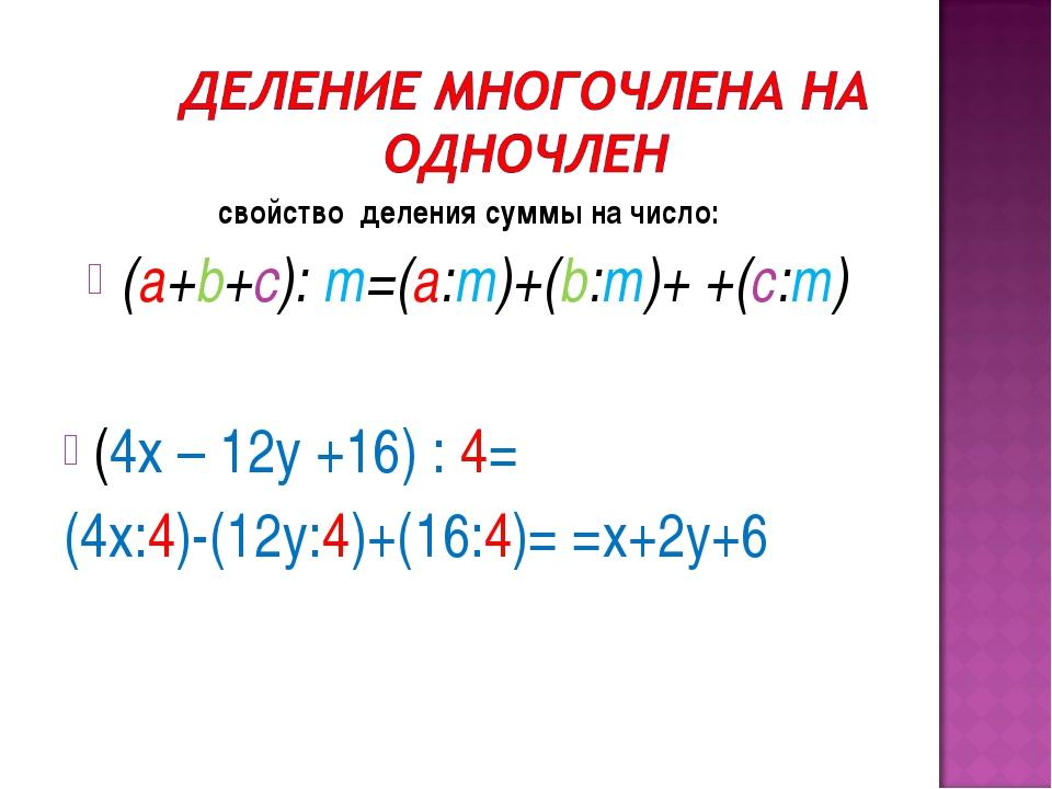 свойство деления суммы на число: (а+b+с): m=(а:m)+(b:m)+ +(c:m) (4х – 12у +16...