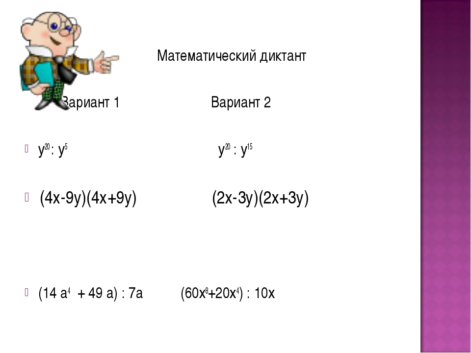 Математический диктант Вариант 1 Вариант 2 у20 : у5 у20 : у15 (4х-9у)(4х+9у)...
