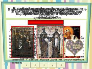 Внимание, вопрос! Первоначальным славянским алфавитом была глаголица. 3. Перв