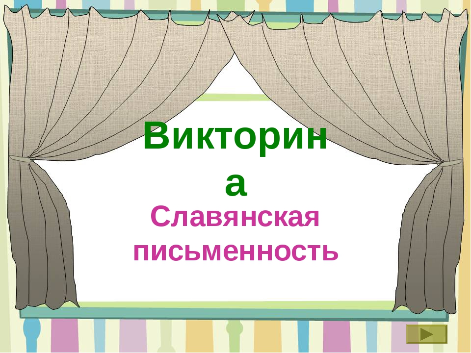 Викторина Славянская письменность