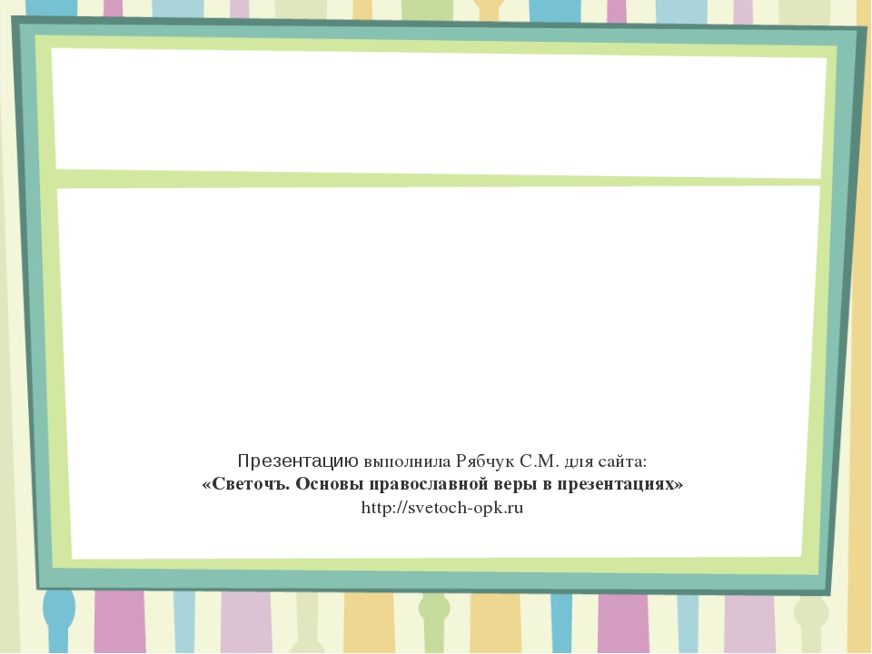 Презентацию выполнила Рябчук С.М. для сайта: «Светочъ. Основы православной ве...