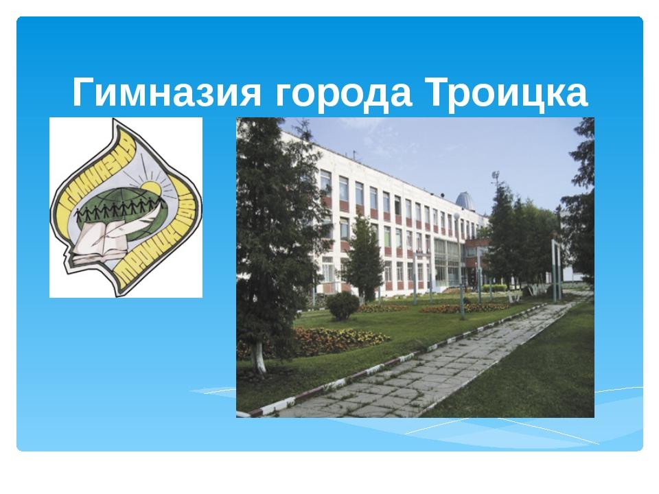 Гимназия города Троицка