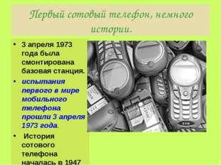 Первый сотовый телефон, немного истории. 3 апреля 1973 года была смонтирована