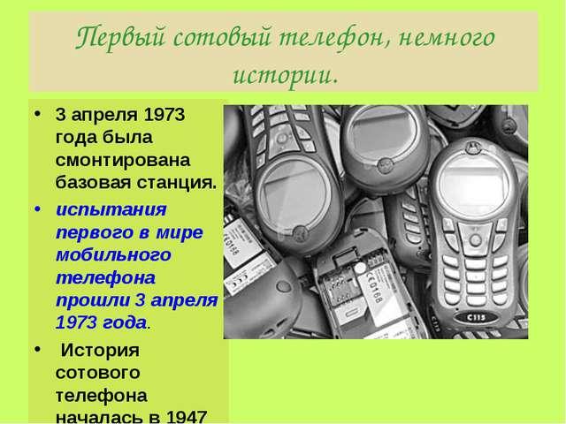 Первый сотовый телефон, немного истории. 3 апреля 1973 года была смонтирована...
