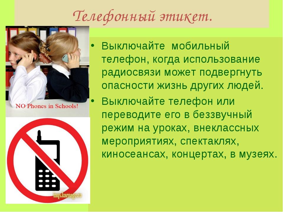 Телефонный этикет. Выключайте мобильный телефон, когда использование радиосвя...