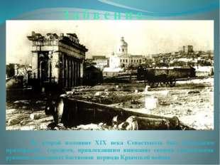 З а б в е н и е… Во второй половине XIX века Севастополь был небольшим примор