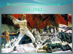 Вторая оборона Севастополя 1941-1942 гг.