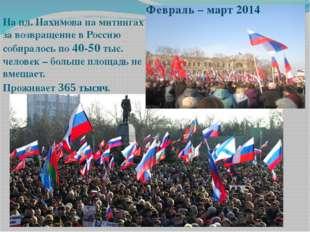 Февраль – март 2014 На пл. Нахимова на митингах за возвращение в Россию собир