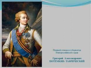 Первый генерал-губернатор Новороссийского края Григорий Александрович ПОТЁМКИ
