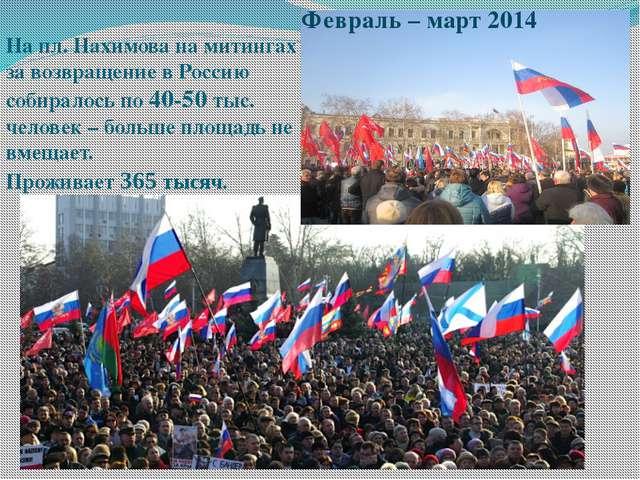 Февраль – март 2014 На пл. Нахимова на митингах за возвращение в Россию собир...