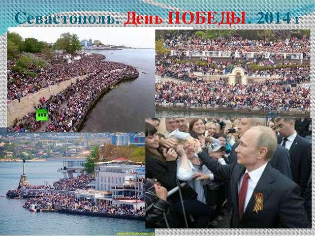 Севастополь. День ПОБЕДЫ. 2014 г