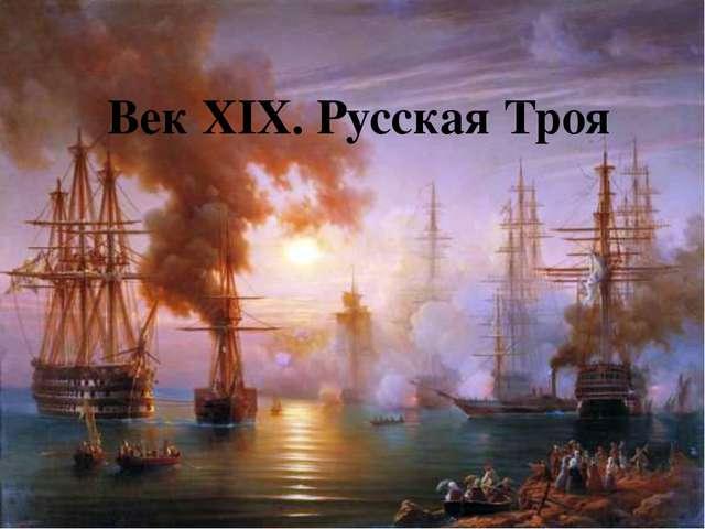 Век XIX. Русская Троя